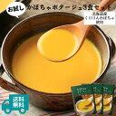 かぼちゃポタージュ3食セット お試しセット 送料無料 スープ レ……
