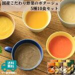国産こだわり野菜のポタージュ5種10食セット【レトルトスープ詰め合わせ無添加】