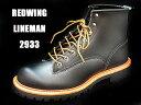 REDWINGならではの風格!!【送料無料+12%OFF】 REDWING レッドウィング ラインマンブーツ0...