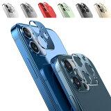 Apple iPhone12 / 12 mini / 12 Pro / 12 Pro Maxカメラレンズ 保護 メタルリング ファッションリング レンズカバー レンズ プロテクター ベゼル アイフォン12 / 12ミニ /12プロ / 12プロマックス