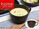 日本製 木製風スープカップ【NH homeスープカップ(ブラウン)】日本製 和食器 木製風 ウッド調 プラスチック製 樹脂製 スープカップ フリーカップ 電子レンジOK 食洗機OK 軽い 割れにくい キャンプ用 アウトドア用