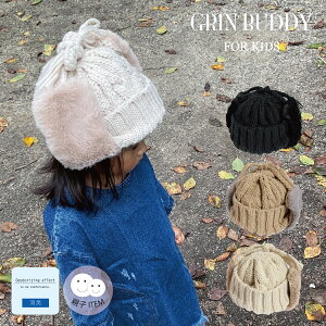 【1,500円以上メール便送料無料】 Kids Cable Fur Ear Watch [ GRIN BUDDY ] もこもこのファーが暖かい耳当て付きのニットワッチ [ 女の子 男の子 キッズ 子供 53cm 3歳 4歳 5歳 6歳 ニット帽 耳あて 秋 冬 防寒 帽子 ]