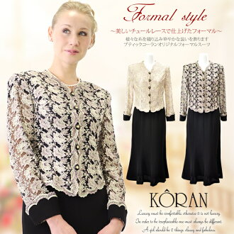 Luxury フォーマルスーツレディース formal long skirt tomesode dress up a notch