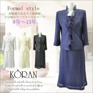 高級感のあるシャンタン生地にオーガンジーを使った衿元がよりエレガントなデザインのスカート...