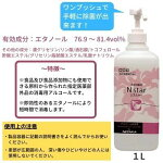 アルコール消毒液 1L 日本製 70%以上 アルコール消毒液 1リットル 手指 日本製 アルコール消毒液 手指 エタノール アルコール消毒液 手指用  アルコール消毒液 70%以上 手指消毒 アルコール 日本製 手指消毒 アルコールNスター ニイタカ