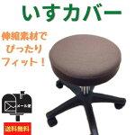 丸椅子カバー スツールカバー 日本製 サロン様向け 椅子カバー 伸縮素材 ブラウン 丸いすカバー まるいすカバー 椅子カバー 座面のみ メール便