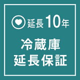 商品価格に関わらず一律【冷蔵庫/延長10年】