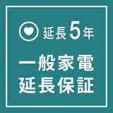【期間限定クーポン配布中】【一般家電/延長保証5年】※ご購入の価格帯により、価格の変更をさせて頂きます。