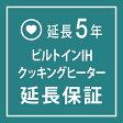 商品価格に関わりなく一律【ビルトインIHクッキングヒーター/延長5年】