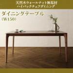 供餐桌(W150)/餐桌桌子餐廳餐桌桌子用餐2個新生活玩笑面向簡單新婚一對高背景椅子使用的優雅大人安分的天然木胡桃