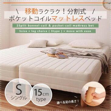 【送料無料】【シングル】分割式ポケットコイルマットレスベッド[脚15cm]/ベッド マットレス マットレス付き 移動 ポケットコイルマットレスベッド 脚付き