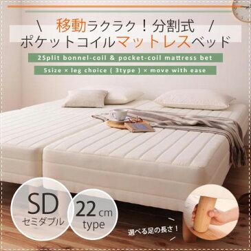 【送料無料】【セミダブル】分割式ポケットコイルマットレスベッド[脚22cm]/ベッド マットレス マットレス付き 移動 ポケットコイルマットレスベッド 脚付き
