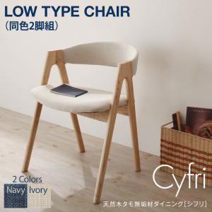 餐椅 [高],在相同 2 配對/椅子餐廳椅子椅子椅子椅子椅子椅子餐桌椅子餐椅房間椅子餐廳椅子椅子胳膊肘餐