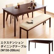 エクステンションダイニングテーブル テーブル ダイニング エクステンション