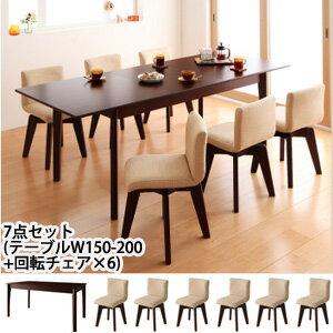 【送料無料】【7点セット】テーブルW150-200+回転チェア×6/ダイニングダイニングテーブル 4〜6人掛け 伸長式 伸縮式 テーブル 食卓テーブル 回転チェア 北欧 椅子 ダイニングベンチ 回転椅子