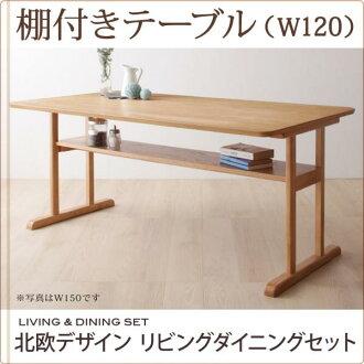 供有1/7 20:00~桌子[W120cm]/北歐餐桌擱板的桌子寬120長方形4個賒帳使用的4個事情桌子餐桌桌子咖啡廳桌子桌子木製餐桌餐桌桌子木材餐桌