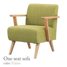 【送料無料】【1人掛け】ソファ/ソファーsofaチェア椅子イスいす一人掛け1Pおしゃれかわいいシンプル家具リビング一人暮らしインテリア