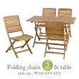 【送料無料】【5点セット】 テーブル(W120cm)+折りたたみチェア4脚/木製チェア 木製イス 木製 椅子 木製テーブル ガーデン家具 ガーデンファニチャー テラス バルコニー アカシア材