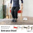 【送料無料】玄関スツール[定番4色]靴の脱ぎ履き便利なイス椅子玄関用スツール玄関スツール