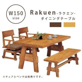 衹餐桌/餐桌餐桌桌子table餐桌桌子餐桌餐廳客廳餐廳天然木橡膠伍德