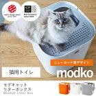 【送料無料】モデキャットリターボックスModkatLitterBoX【猫用トイレ】/猫用トイレ猫ねこネコ大型ペットペット用品スタイリィッシュ高機能シンプルかわいいナチュラルモダン高級感洗える丸洗い可能
