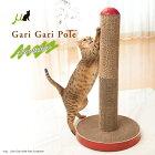 爪とぎ時の削りカスが飛び散りにくい構造設計になっていますポール型猫用爪とぎダンボール猫ネコ猫用爪ツメつめつめとぎ爪とぎひっかくガリガリインテリアナチュラルベージュブラウン猫用品猫爪研ぎ