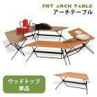 キャンプレジャーテーブルローテーブル木製ピクニックテーブルテーブルヘキサテーブルアウトドア大型テーブルピクニックバーベキューBBQおしゃれ