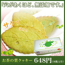 【一般商品】お茶の葉クッキー(8枚入り)