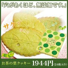 【一般商品】お茶の葉クッキー(24枚入り)