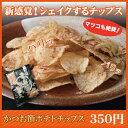 【一般商品】かつお節ポテトチップス その1