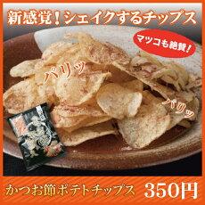 【一般商品】かつお節ポテトチップス