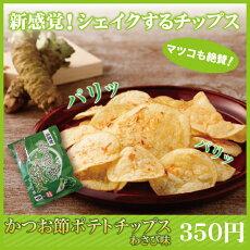 【一般商品】かつお節ポテトチップスわさび味
