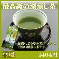 【一般商品】掛川茶深むし茶葉織