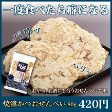 【一般商品】焼津かつおせんべいミニ
