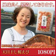【一般商品】天日素干し桜えび