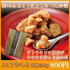 【一般商品】よこすかしろ「砂糖」(200g)