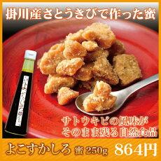 【一般商品】よこすかしろ「蜜」(250g)