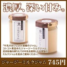 【一般商品】武井牧場うちだけの味ジャージーミルクジャム