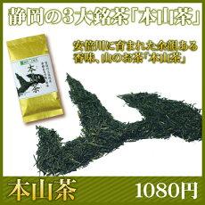 【一般商品】静岡三大銘茶『本山茶』