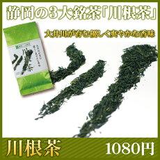 【一般商品】静岡三大銘茶『川根茶』