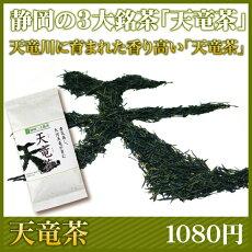 【一般商品】静岡三大銘茶『天竜茶』