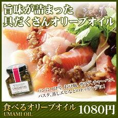 【一般商品】食べるオリーブオイルUMAMIOIL