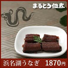 【一般商品】浜名湖うなぎ(60g)