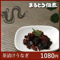 【一般商品】茶漬けうなぎ(50g)