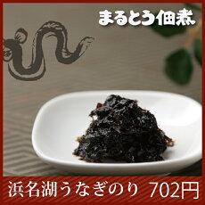 【一般商品】浜名湖うなぎのり(100g)