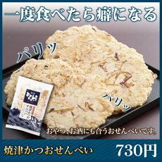 【一般商品】焼津かつおせんべい