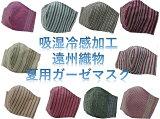【産直商品】「吸湿冷感加工」 遠州織物ガーゼマスク4枚組(アソート)