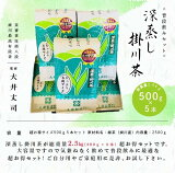 【産直商品】深蒸し掛川茶 500g×5本!総重量2.5kg!普段飲みセット! 大井製茶