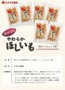 【がんばろう!静岡対象商品】やわらか干しいも「紅はるか」角切り150g×6袋 まるやま農場 その1