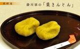 【産直商品】掛川産「栗」の手作り「栗きんとん」6個入×3箱 計18個
